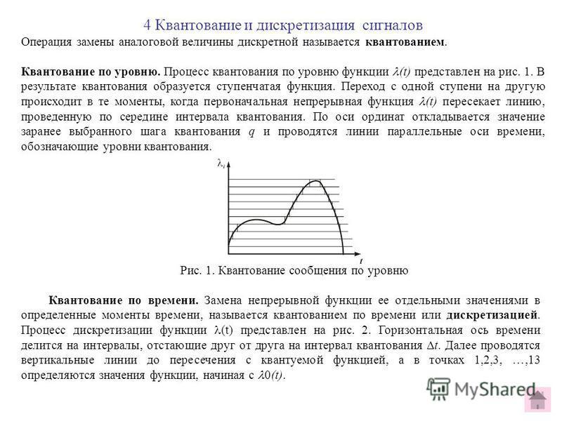 4 Квантование и дискретизация сигналов Операция замены аналоговой величины дискретной называется квантованием. Квантование по уровню. Процесс квантования по уровню функции (t) представлен на рис. 1. В результате квантования образуется ступенчатая фун