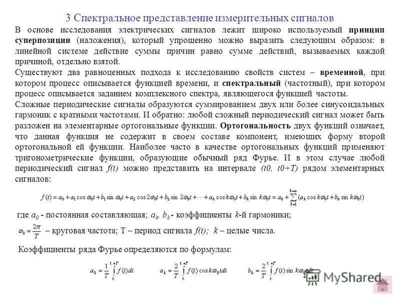 3 Спектральное представление измерительных сигналов В основе исследования электрических сигналов лежит широко используемый принцип суперпозиции (наложения), который упрощенно можно выразить следующим образом: в линейной системе действие суммы причин