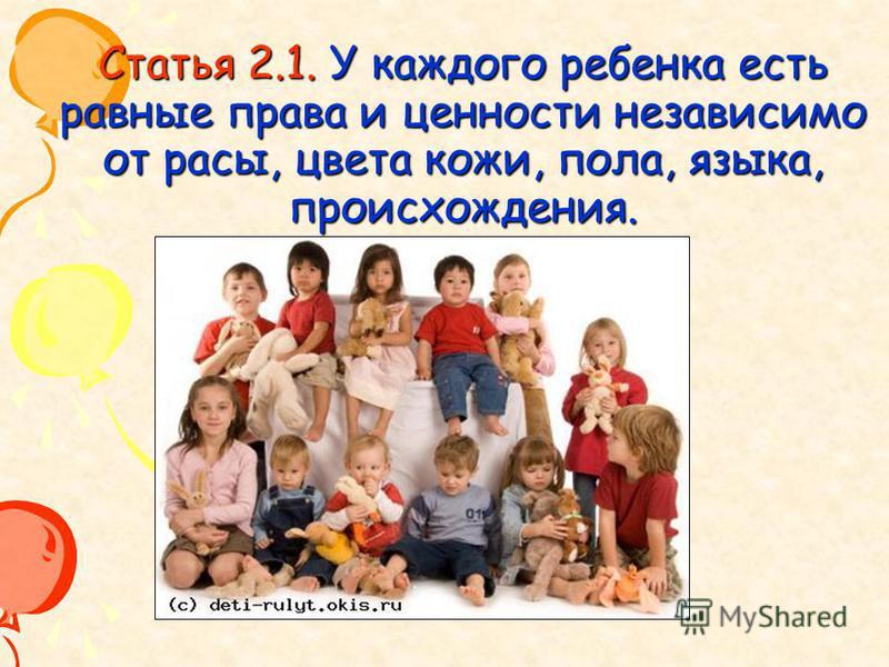 Статья 2.1. У каждого ребенка есть равные права и ценности независимо от расы, цвета кожи, пола, языка, происхождения.