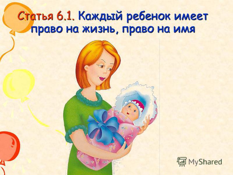 Статья 6.1. Каждый ребенок имеет право на жизнь, право на имя