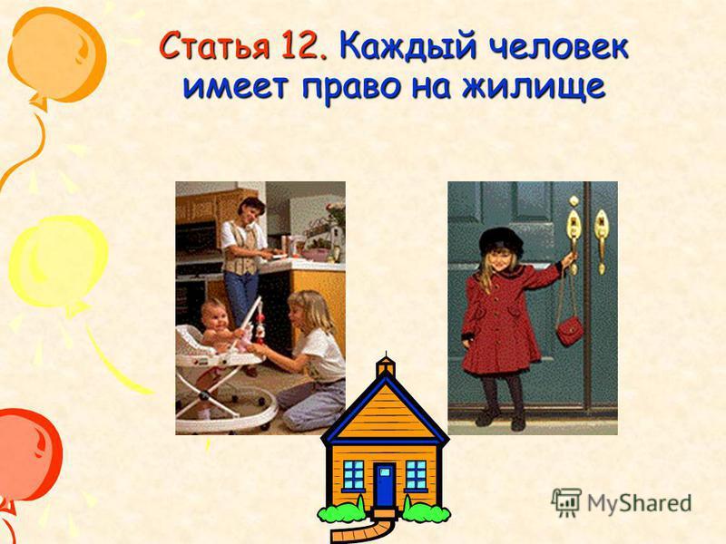 Статья 12. Каждый человек имеет право на жилище