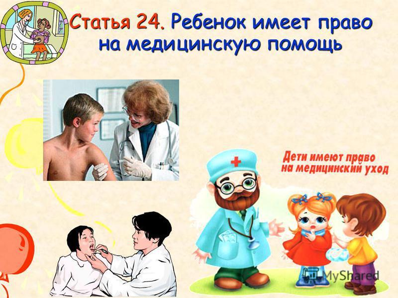 Статья 24. Ребенок имеет право на медицинскую помощь