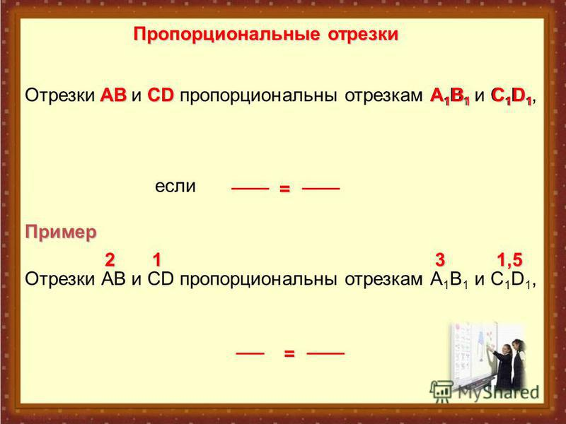 Отрезки АВ и СD пропорциональны отрезкам А 1 В 1 и С 1 D 1, если Пропорциональные отрезки АВ СDСDСDСD А1В1А1В1А1В1А1В1 C1D1C1D1C1D1C1D1 = Отрезки АВ и СD пропорциональны отрезкам А 1 В 1 и С 1 D 1, 2131,5 = Пример
