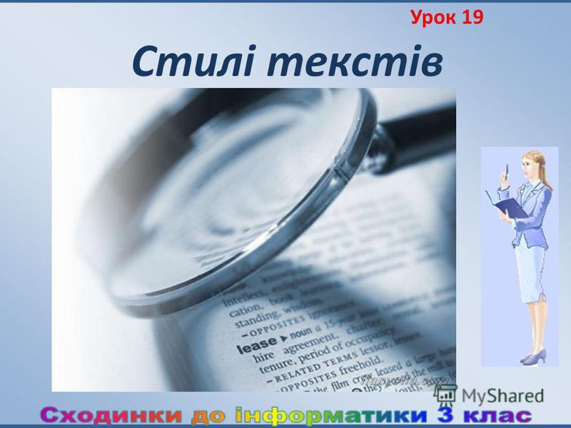 Стилі текстів Урок 19