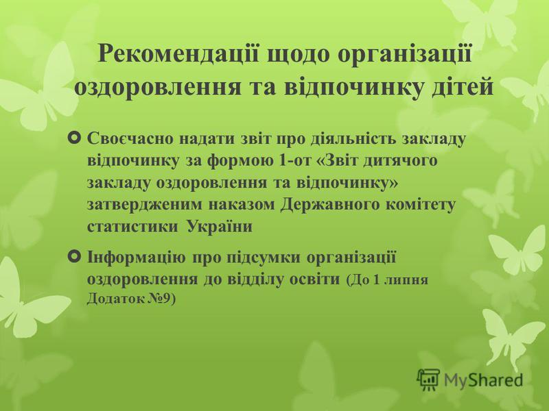 Рекомендації щодо організації оздоровлення та відпочинку дітей Своєчасно надати звіт про діяльність закладу відпочинку за формою 1-от «Звіт дитячого закладу оздоровлення та відпочинку» затвердженим наказом Державного комітету статистики України Інфор