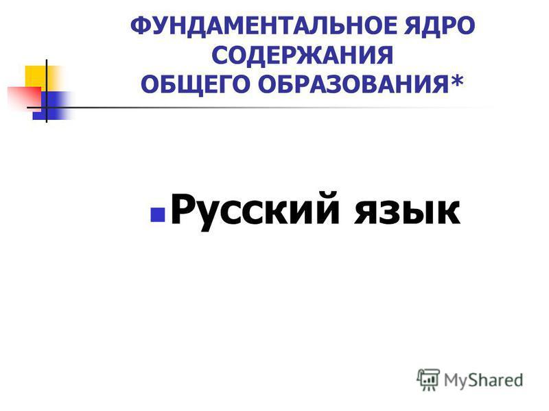 ФУНДАМЕНТАЛЬНОЕ ЯДРО СОДЕРЖАНИЯ ОБЩЕГО ОБРАЗОВАНИЯ* Русский язык