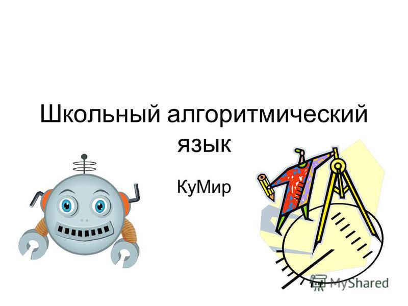 Школьный алгоритмический язык Ку Мир