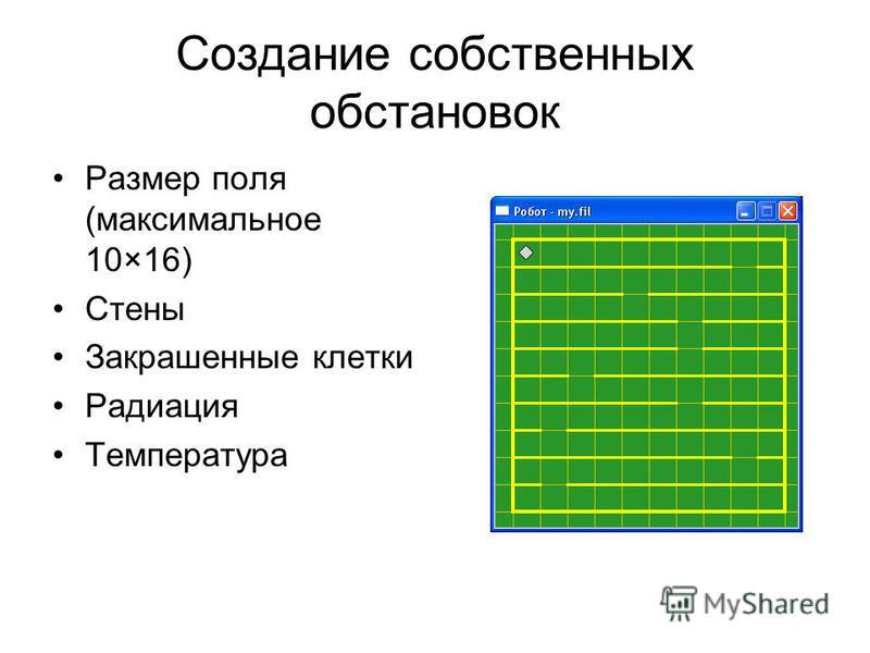 Создание собственных обстановок Размер поля (максимальное 10×16) Стены Закрашенные клетки Радиация Температура