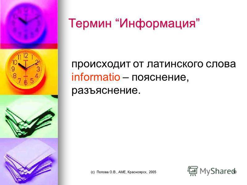 (c) Попова О.В., AME, Красноярск, 20059 Информация в технике включает в себя все сведения, являющиеся объектом хранения, передачи и преобразования (данные).