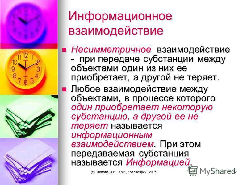 (c) Попова О.В., AME, Красноярск, 200531 В природе существует два фундаментальных вида взаимодействия: обмен веществом и энергией. В природе существует два фундаментальных вида взаимодействия: обмен веществом и энергией. Энергетическое и вещественное