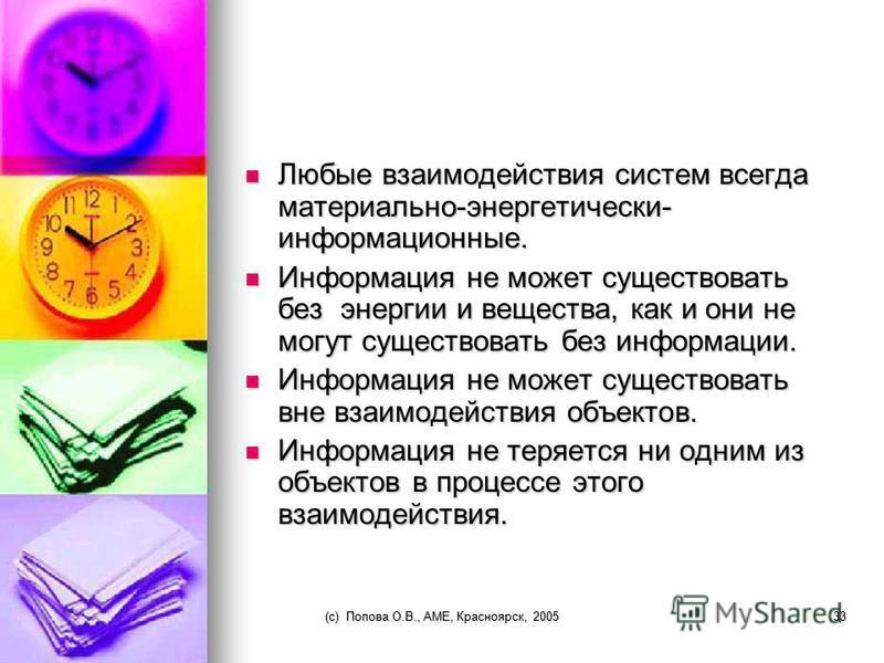 (c) Попова О.В., AME, Красноярск, 200532 Информационное взаимодействие Несимметричное взаимодействие - при передаче субстанции между объектами один из них ее приобретает, а другой не теряет. Несимметричное взаимодействие - при передаче субстанции меж