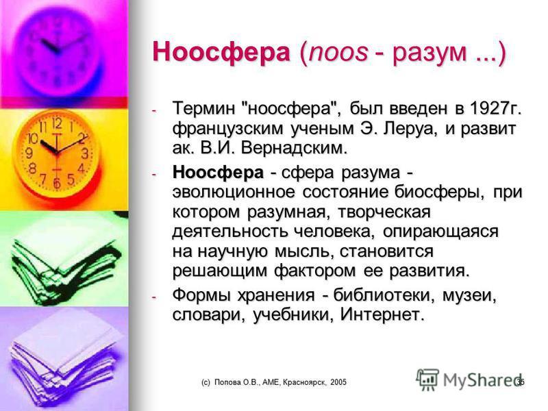(c) Попова О.В., AME, Красноярск, 200534 Сейчас многие учёные считают, что уместно говорить о трех ипостасях существования материи: Сейчас многие учёные считают, что уместно говорить о трех ипостасях существования материи: вещество, отражающее постоя