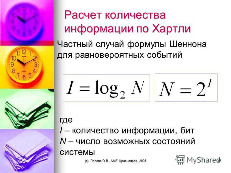 (c) Попова О.В., AME, Красноярск, 200546 Расчет количества информации по Шеннону Вариант 1 p(А)p(B)сумма I, бит p(i) 0,20,81 log2(p(i))-2,32-0,32 p(i)* log2(p(i)) -0,46-0,25-0,720,72 Вариант 2 p(А)p(B)сумма I, бит p(i) 0,50,51 log2(p(i)) p(i)* log2(p