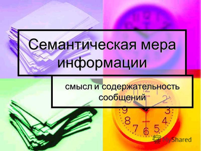 Интересные факты Общая сумма информации, собранной во всех библиотеках мира, оценивается как Общая сумма информации, собранной во всех библиотеках мира, оценивается как Самая высокая известная нам плотность информации в молекулах ДНК Самая высокая из