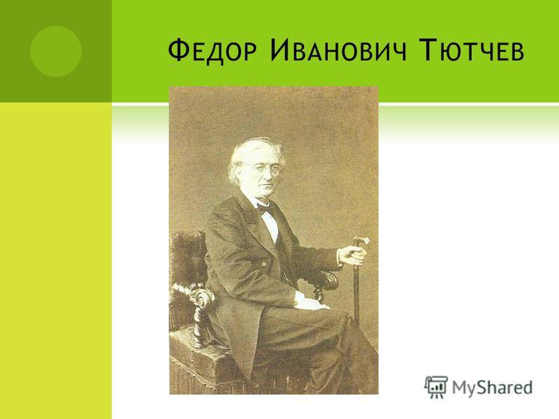 Ф ЕДОР И ВАНОВИЧ Т ЮТЧЕВ
