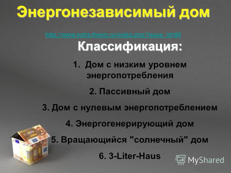 Классификация: 1. Дом с низким уровнем энергопотребления 2. Пассивный дом 3. Дом с нулевым энергопотреблением 4. Энергогенерирующий дом 5. Вращающийся