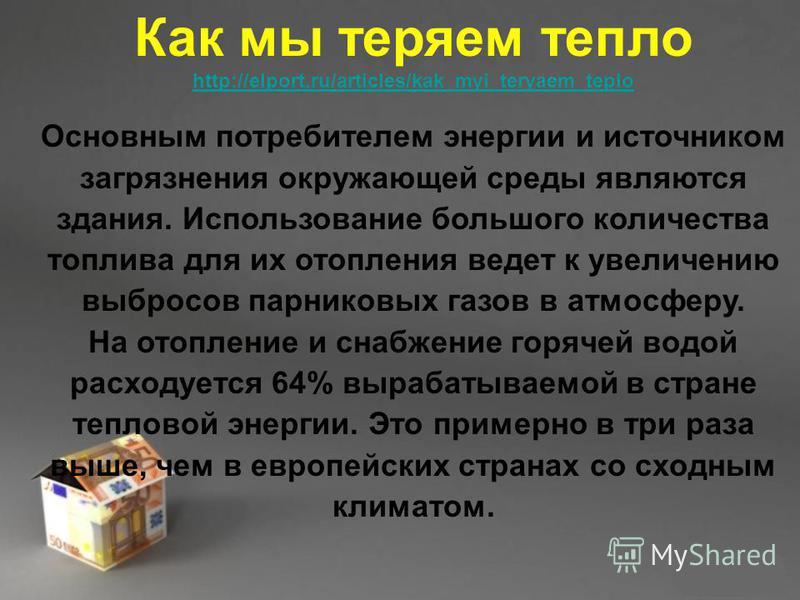 Как мы теряем тепло http://elport.ru/articles/kak_myi_teryaem_teplo Основным потребителем энергии и источником загрязнения окружающей среды являются здания. Использование большого количества топлива для их отопления ведет к увеличению выбросов парник