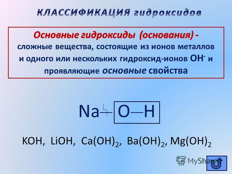 Na O H KOH, LiOH, Ca(OH) 2, Ba(OH) 2, Mg(OH) 2