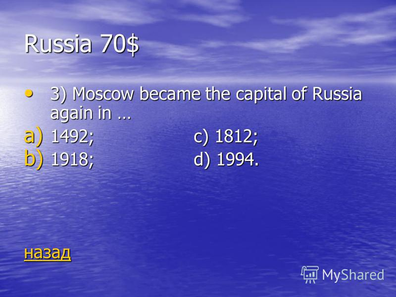 Russia 70$ 3) Moscow became the capital of Russia again in … 3) Moscow became the capital of Russia again in … a) 1492; c) 1812; b) 1918; d) 1994. назад