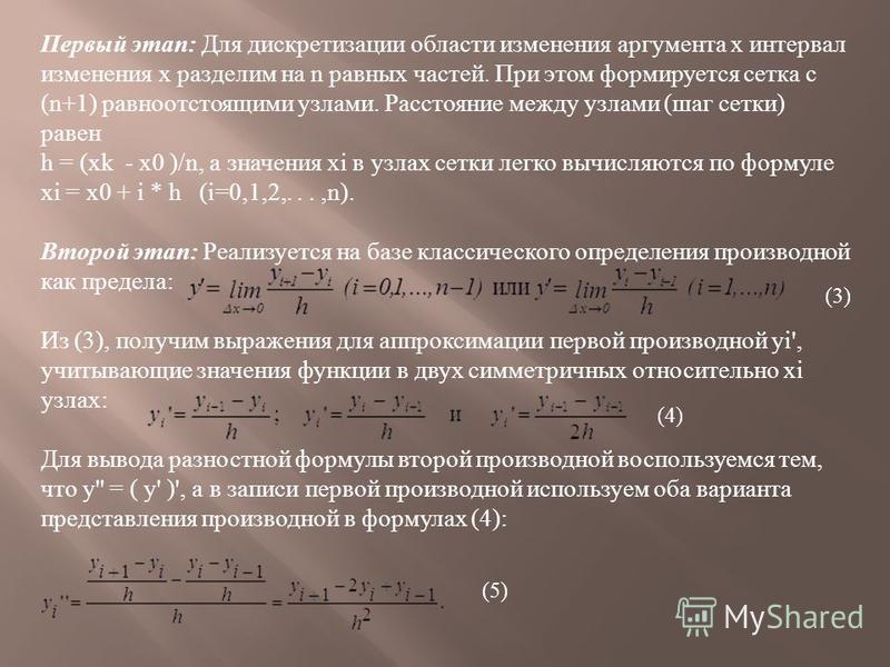 Первый этап : Для дискретизации области изменения аргумента х интервал изменения х разделим на n равных частей. При этом формируется сетка с (n+1) равноотстоящими узлами. Расстояние между узлами ( шаг сетки ) равен h = (xk - x0 )/n, а значения х i в