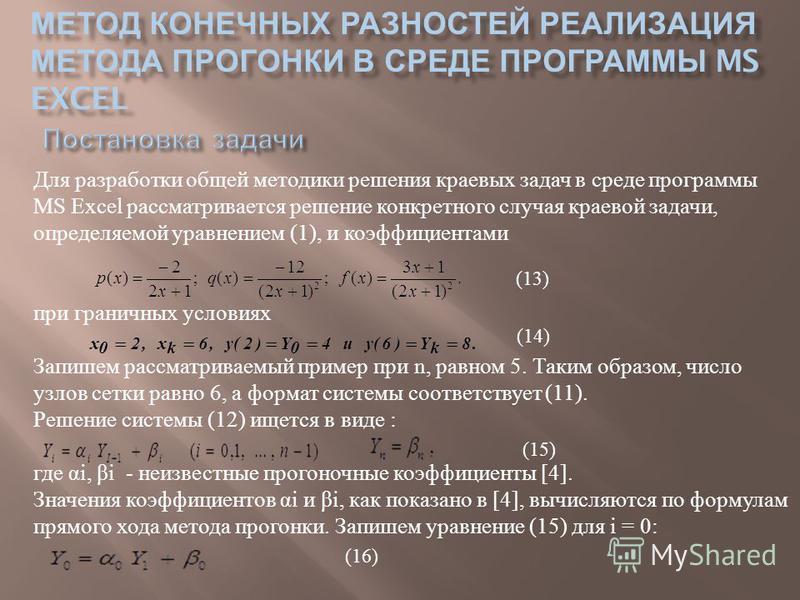 Для разработки общей методики решения краевых задач в среде программы MS Excel рассматривается решение конкретного случая краевой задачи, определяемой уравнением (1), и коэффициентами при граничных условиях Запишем рассматриваемый пример при n, равно