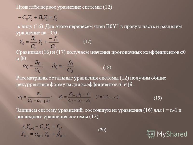 Приведём первое уравнение системы (12) к виду (16). Для этого перенесем член B0Y1 в правую часть и разделим уравнение на – С 0. Сравнивая (16) и (17) получаем значения про гоночных коэффициентов α 0 и β 0. Рассматривая остальные уравнения системы (12