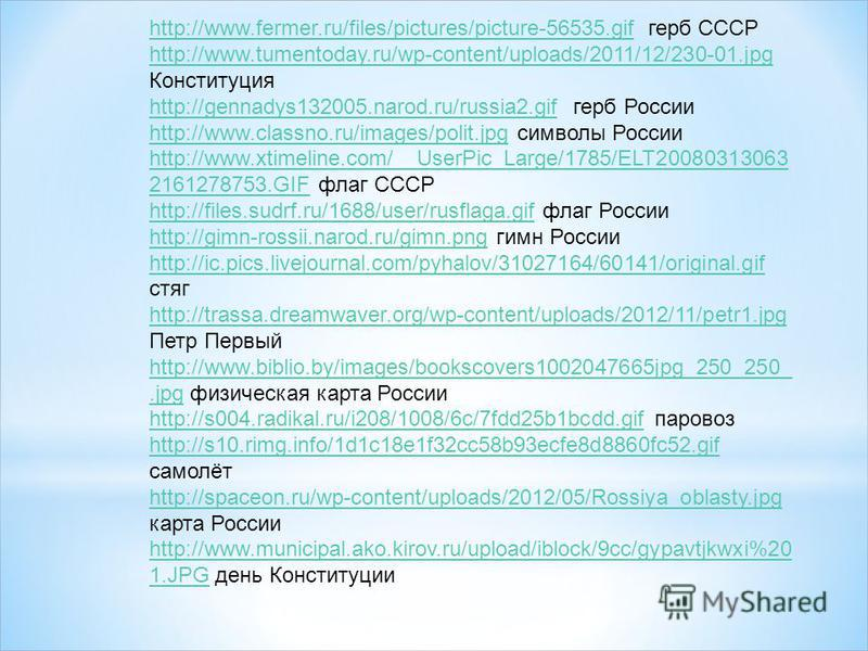http://www.fermer.ru/files/pictures/picture-56535.gifhttp://www.fermer.ru/files/pictures/picture-56535. gif герб СССР http://www.tumentoday.ru/wp-content/uploads/2011/12/230-01. jpg http://www.tumentoday.ru/wp-content/uploads/2011/12/230-01. jpg Конс