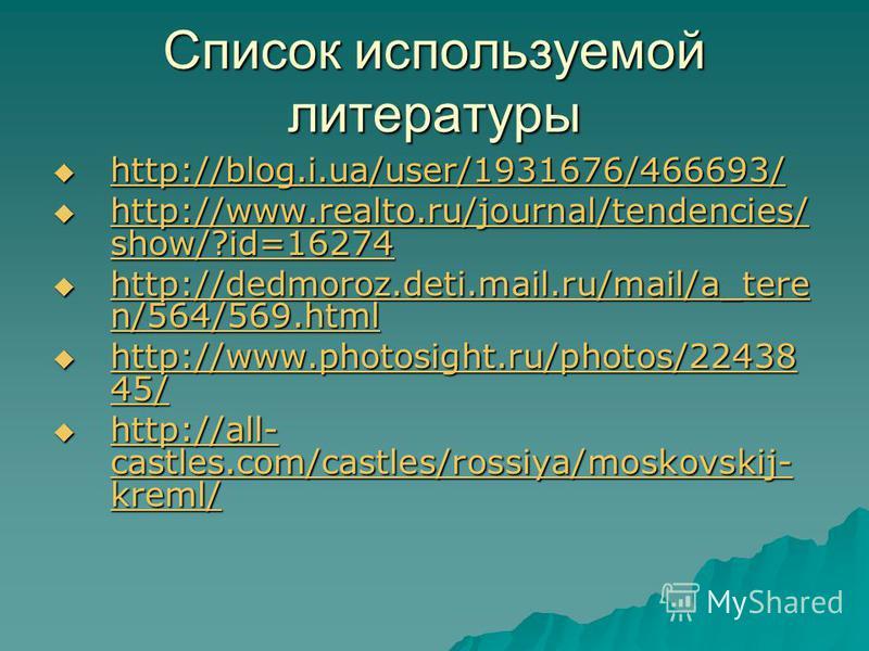 Список используемой литературы http://blog.i.ua/user/1931676/466693/ http://blog.i.ua/user/1931676/466693/ http://blog.i.ua/user/1931676/466693/ http://www.realto.ru/journal/tendencies/ show/?id=16274 http://www.realto.ru/journal/tendencies/ show/?id