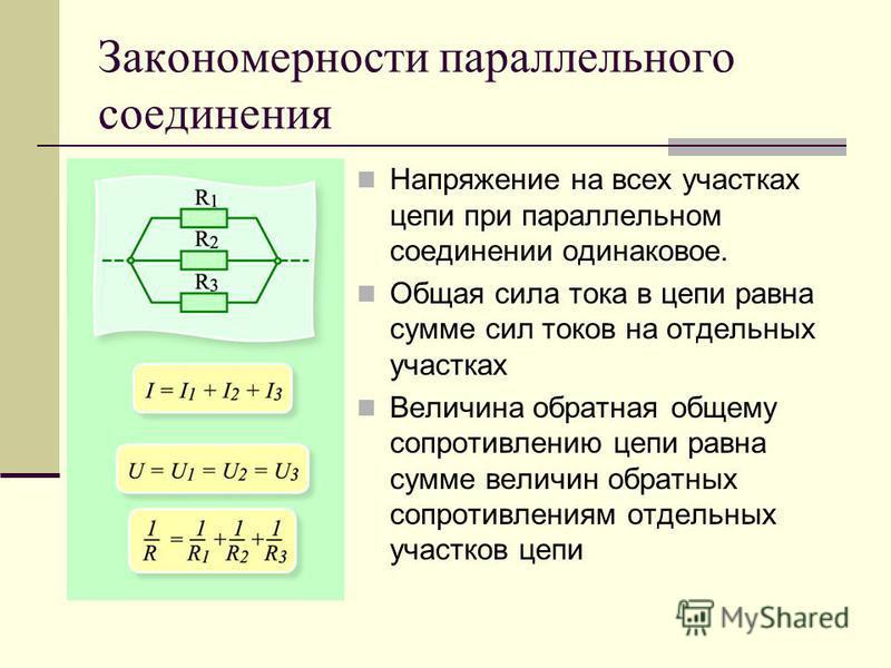 Закономерности параллельного соединения Напряжение на всех участках цепи при параллельном соединении одинаковое. Общая сила тока в цепи равна сумме сил токов на отдельных участках Величина обратная общему сопротивлению цепи равна сумме величин обратн