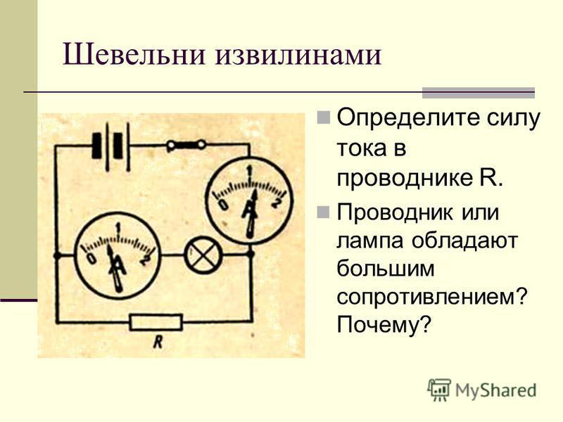 Шевельни извилинами Определите силу тока в проводнике R. Проводник или лампа обладают большим сопротивлением? Почему?