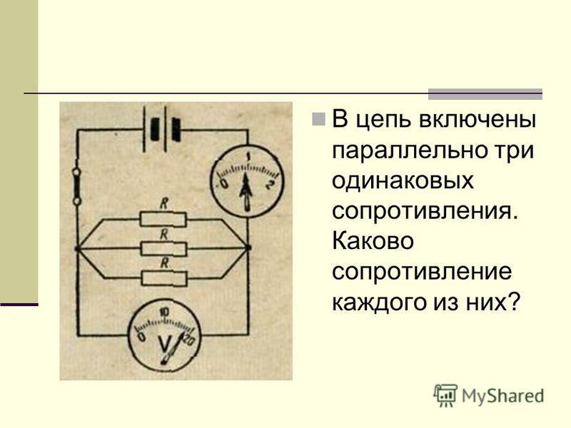 В цепь включены параллельно три одинаковых сопротивления. Каково сопротивление каждого из них?