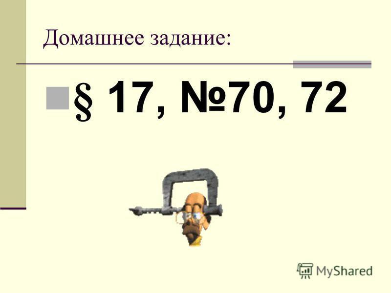 Домашнее задание: § 17, 70, 72