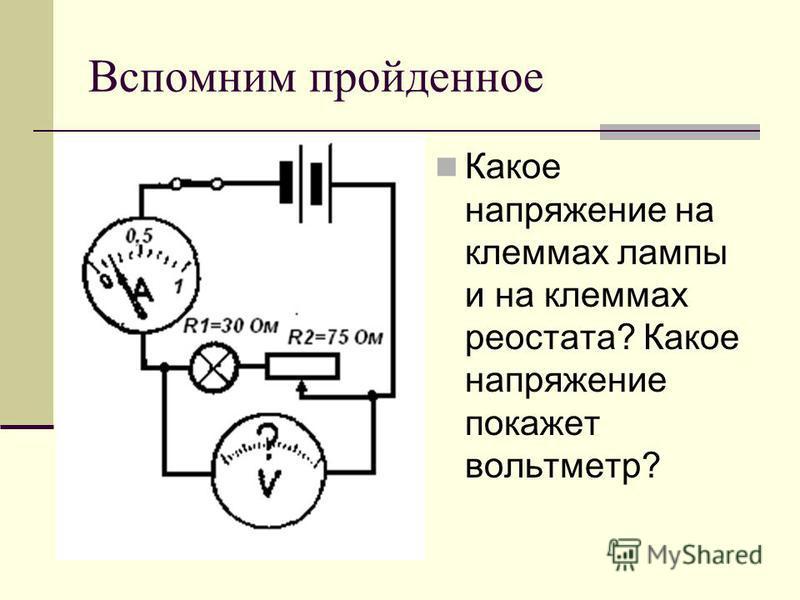 Вспомним пройденное Какое напряжение на клеммах лампы и на клеммах реостата? Какое напряжение покажет вольтметр?