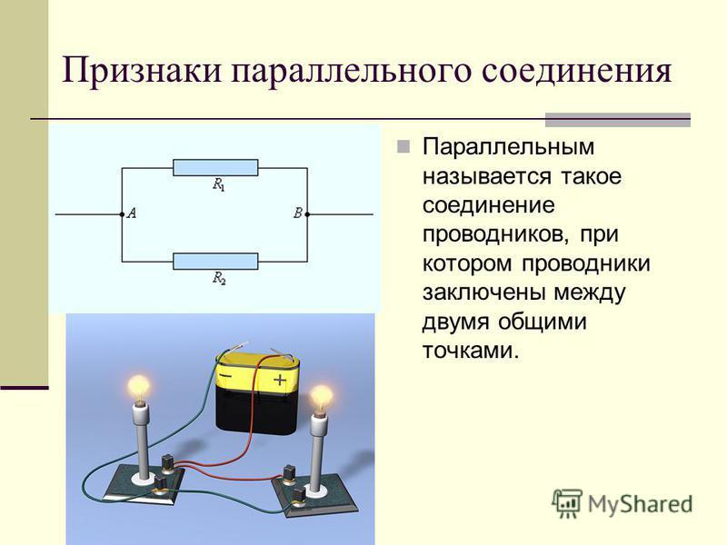 Параллельное соединение светодиодов схема