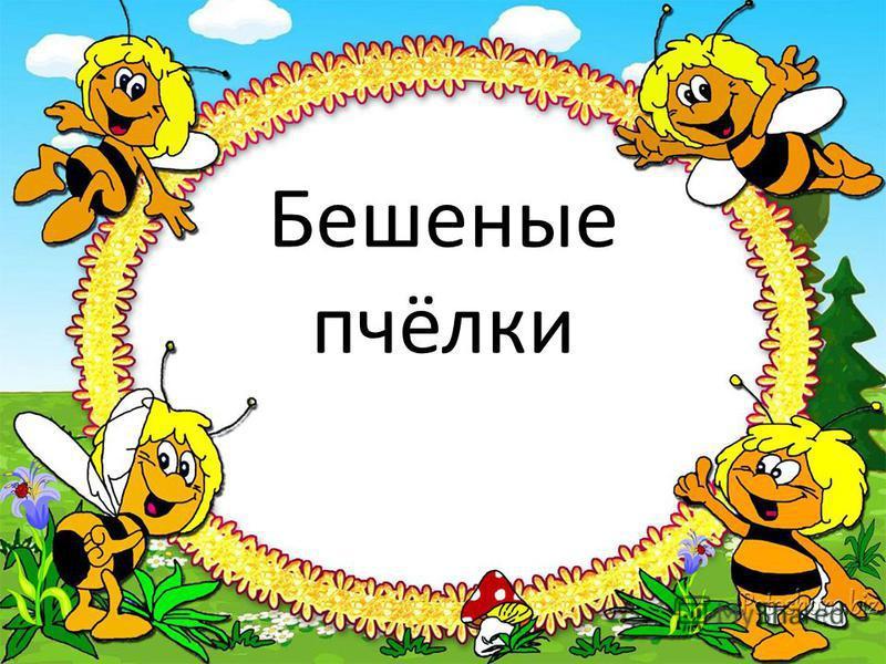 Бешеные пчёлки