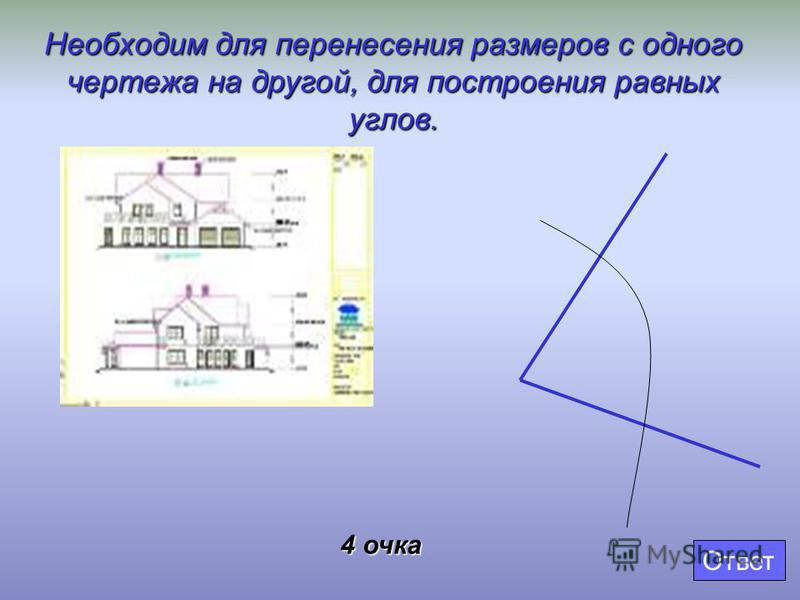 Этот предмет незаменим в архитектуре и строительстве. 6 очков Ответ