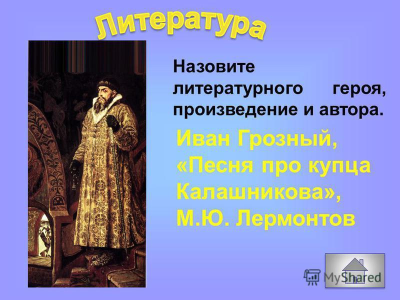 Монах Нестор составляет «Повесть временных лет»