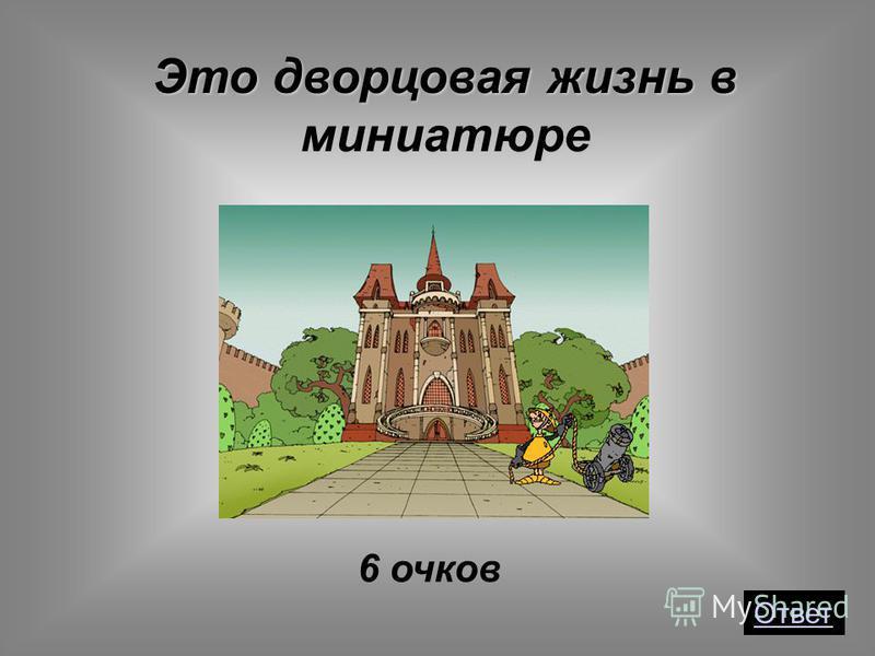 8 очков Уроженец Праги Вильгельм Стейниц первым прославил свое имя в связи с этой игрой. Ответ