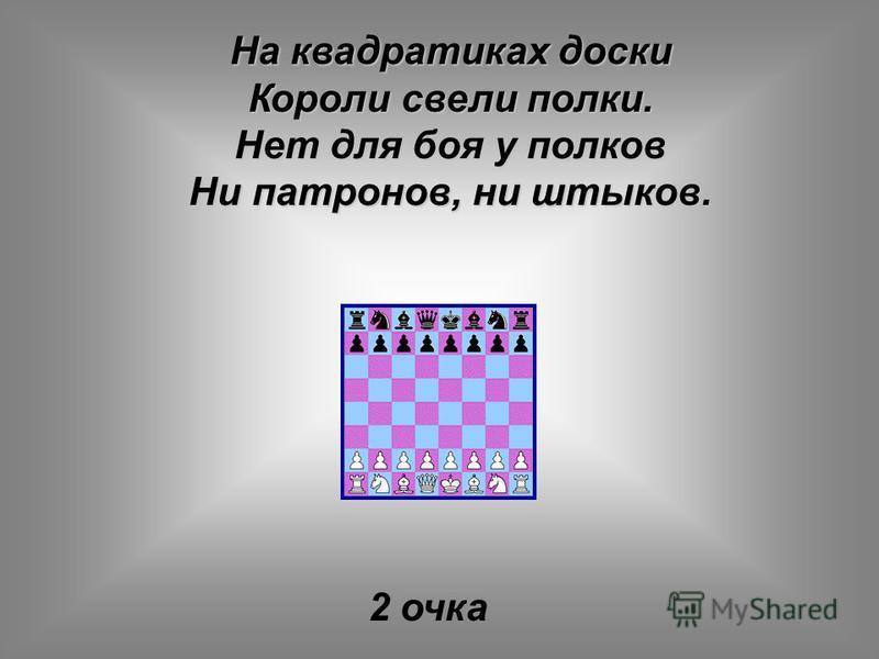 4 очка В ее названии зашифрованы 2 основных термина этой игры Ответ