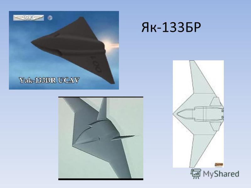 Як-133БР