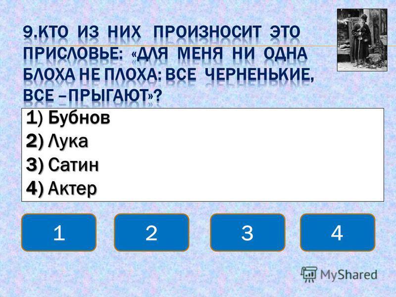 1) Сатин 2) Клещ 3) Пепел 4) Актер 1 2 34