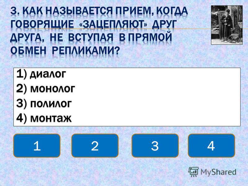 1) Сатин 2) Пепел 3) Бубнов 4) Актер 1234