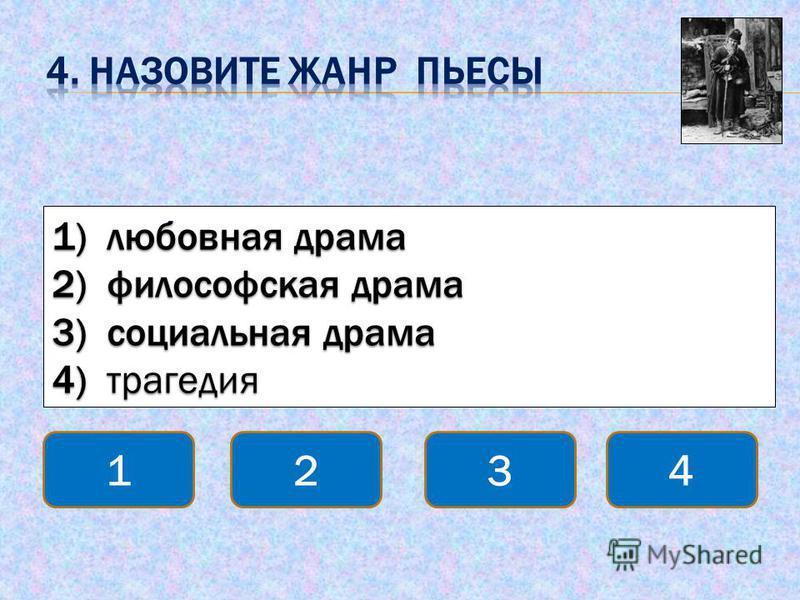 1) диалог 2) монолог 3) полилог 4) монтаж 1234