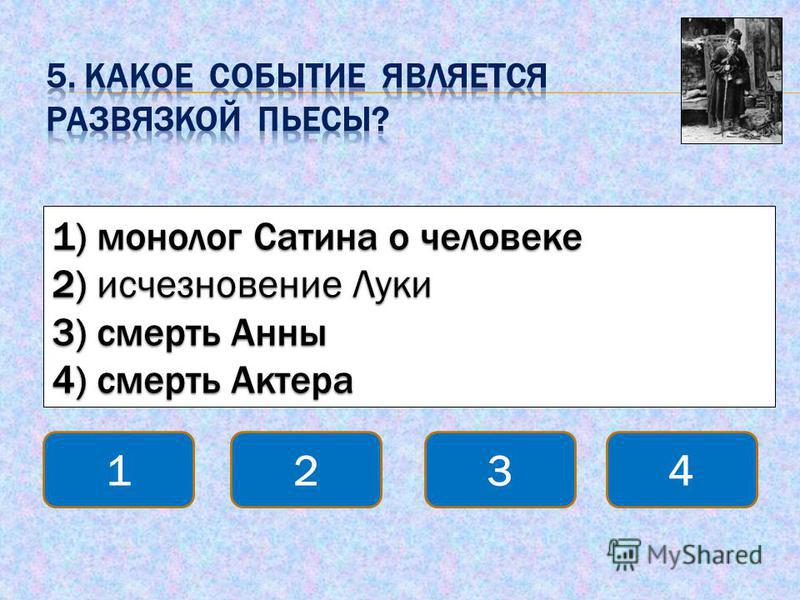 1) любовная драма 2) философская драма 3) социальная драма 4) трагедия 1234