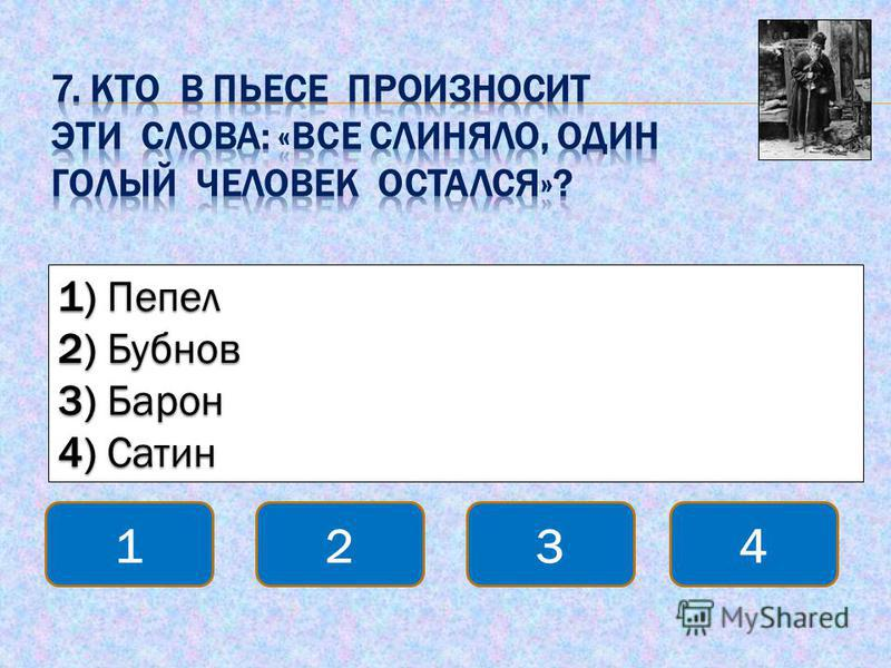 1) Сатин 2) Клещ 3) Пепел 4) Бубнов 123 4
