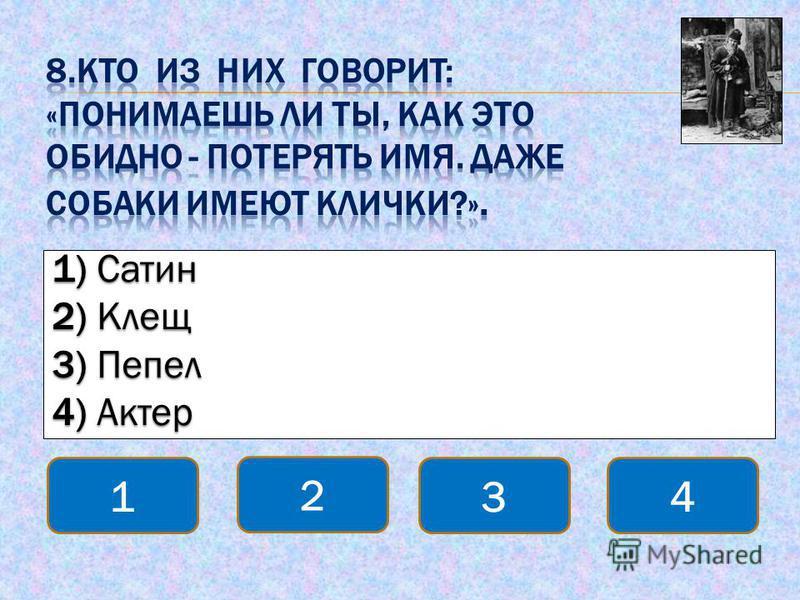 1) Пепел 2) Бубнов 3) Барон 4) Сатин 1234