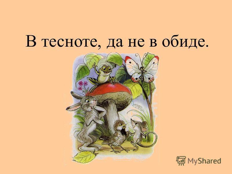 Тест 1. Муравья застал: а) снег б) дождь в) град 2. Муравей: а) пустил бабочку под грибок б) не пустил бабочку под грибок в) предложилл поменяться местами 3. Из птиц под грибом прятался: а) цыпленок б) попугай в) воробей 4. Чему учит эта сказка а) тр