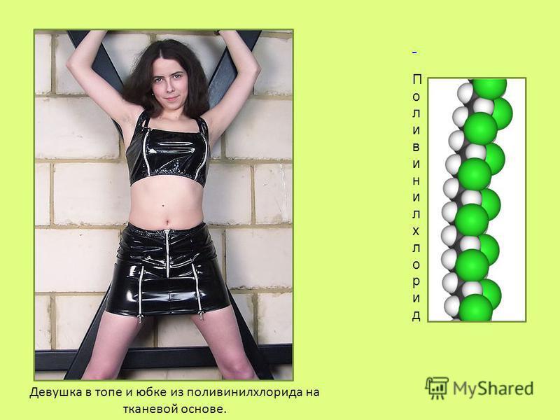 Девушка в топе и юбке из поливинилхлорида на тканевой основе. Поливинилхлорид Поливинилхлорид