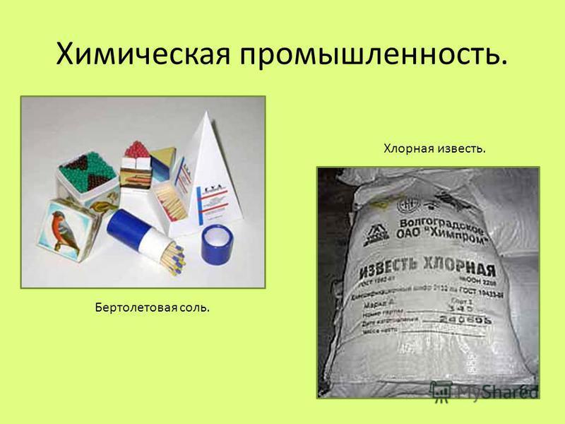 Химическая промышленность. Бертолетовая соль. Хлорная известь.