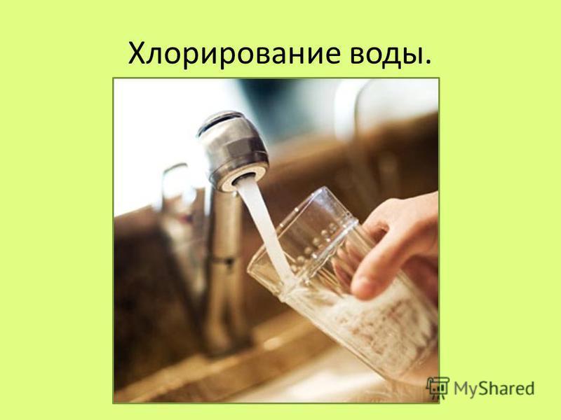 Хлорирование воды.